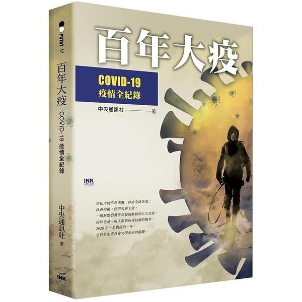 百年大疫:COVID 19疫情全紀錄