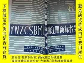 二手書博民逛書店雲南註冊商標名錄罕見1Y18698 雲南工商局 雲南工商局 出版
