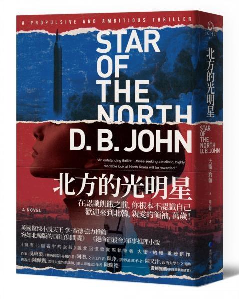 北方的光明星【城邦讀書花園】