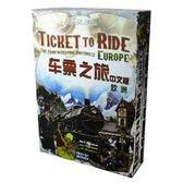 經典桌遊 車票鐵路之旅歐洲版 Ticket To Ride鐵老大中文聚會遊戲【免運直出】