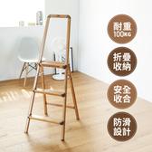 折疊梯工作梯馬椅梯A 字梯【R0168 】道爾頓三層摺疊工作梯收納專科