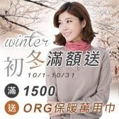 初冬購物季│滿1500送保暖萬用巾│數量有限‧顏色隨機出貨