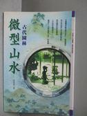 【書寶二手書T3/建築_KQR】微型山水-古代園林_孟亞男