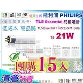 【PHILIPS飛利浦】燈管 T5.21W TL5高效率三波長省電燈管 亞洲製 團購15入清倉賣完為止【燈峰照極】