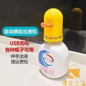 智能感應自動洗手液機充電洗手機電動洗潔精皂液器防疫【慢客生活】