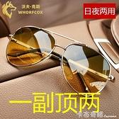日夜兩用墨鏡男士偏光太陽眼鏡潮人司機夜視夜間駕駛鏡開車專用潮