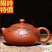 紫砂壺 宜興-泡茶品茗梅花刻繪茶具2款68v13【時尚巴黎】