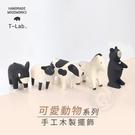 『ART小舖』T-Lab日本 手工木製小擺飾 悠哉動物園 可愛動物系列 單個