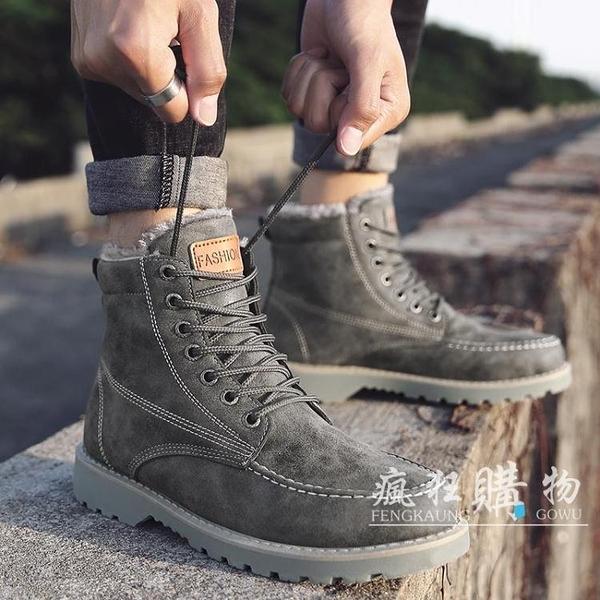 男士馬丁靴 冬季男鞋刷毛保暖棉鞋馬丁靴男士皮靴雪地靴加厚高筒工裝男靴子潮