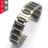 錶帶 陶瓷不銹鋼手錶帶 適配guess 鐵達時ck dw鋼帶手錶錬18mm男女16mm 童趣潮品