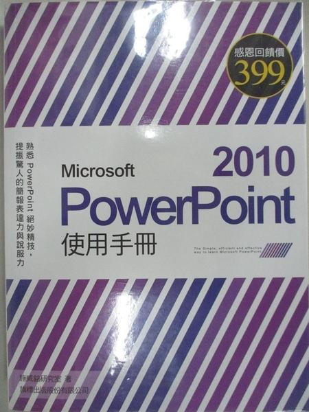 【書寶二手書T1/電腦_ERK】Microsoft PowerPoint 2010 使用手冊_施威銘研究室