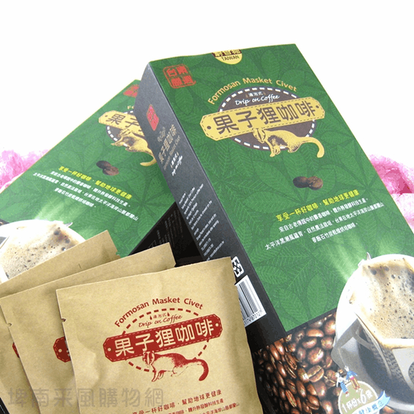 【山豬園咖啡】果子狸咖啡(掛耳式)