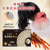 韓國製 紅蔘清氣溫感舒緩貼/包