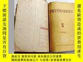 二手書博民逛書店G946罕見全國主要期刊資料素引1955 4-5合訂本(總第4-5期)Y259056