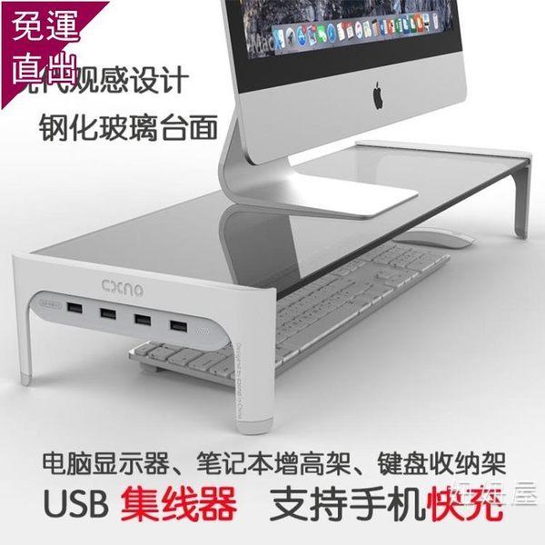 螢幕架 蘋果電腦支架桌面增高架支撐架底座防頸椎筆記本腳墊高顯示器usb H【快速出貨】