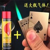 打火機 撲克牌打火機充氣防風超薄個性多功能抖音快手網紅同款打火機創意WJ 零度