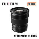 送保護鏡清潔組 3C LiFe FUJIFILM 富士 XF 10-24mm F4 R OIS 鏡頭 平行輸入 店家保固一年