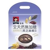 桂格超級穀珍黑芝麻糊風味23.5g x10入/袋【愛買】