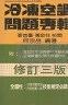 二手書R2YB v2 71年9月增訂版《冷凍空調問題專輯》何宗嶽 前程