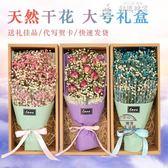 520畢業花束玫瑰滿天星干花禮盒送女友情人節禮物生日永生花乾燥花LX