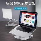 適用于筆記本電腦支架鋁合金桌面可折疊升降散熱架便攜增高底座