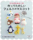 可愛不織布造型玩偶裁縫作品84款