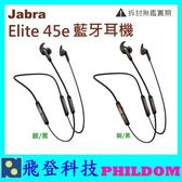 Jabra Elite 45e 無線藍牙耳機 先創公司貨 Elite45e藍牙耳機  捷波朗 運動耳機