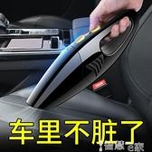 車載吸塵器 汽車用車載大功率強力無線充電小型迷你家用車內專用手持式吸塵器 智慧 618狂歡