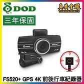 【DOD】FS520+ 4K GPS 前後行車紀錄器 三年保固