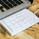 小鍵盤 電腦鍵盤外接迷你小鍵盤有線迷你鍵盤usb數字鍵盤 筆記本數字鍵盤【快速出貨八折下殺】