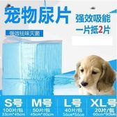 狗狗尿墊寵物尿墊幼犬尿片100片狗用品