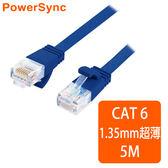 群加 Powersync CAT.6e 1Gbps 好拔插設計 高速網路線 RJ45 LAN Cable【超薄扁平線】藍色 / 5M (C6E05FL)