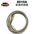 [福利品] 8010A 音源訊號線 台南-上新