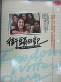 【書寶二手書T8/心靈成長_ZII】街頭日記_艾琳.古薇爾
