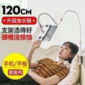 手機支架 懶人支架手機架通用桌面直播床頭看電視萬能創意夾子多功能支撐架神器女加長
