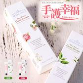 【妍霓絲】乳油木果油護手霜