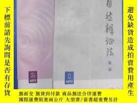 二手書博民逛書店自然辯證法雜誌罕見1973年~1975年 總1~總8 (8本合售)Y207801