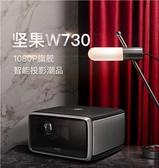 迷你投影儀 堅果W730投影儀家用1080P高清J7升級版4K無屏電視WiFi智慧左右梯形側投 免運 SP裝飾界