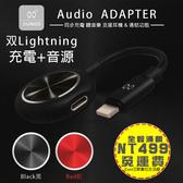 【XUNDD訊迪】支援 蘋果 iPhone 7 8 Xs XR 雙Lightning 聽音樂 充電 通話 音源 轉接線