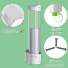 一次性杯子架自動取杯器飲水機放紙杯水杯塑料杯架的免打孔置物架 【優樂美】