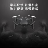 迷你無人機遙控飛機專業折疊 小型遙控直升機四軸飛行器【熱賣新品】 lx