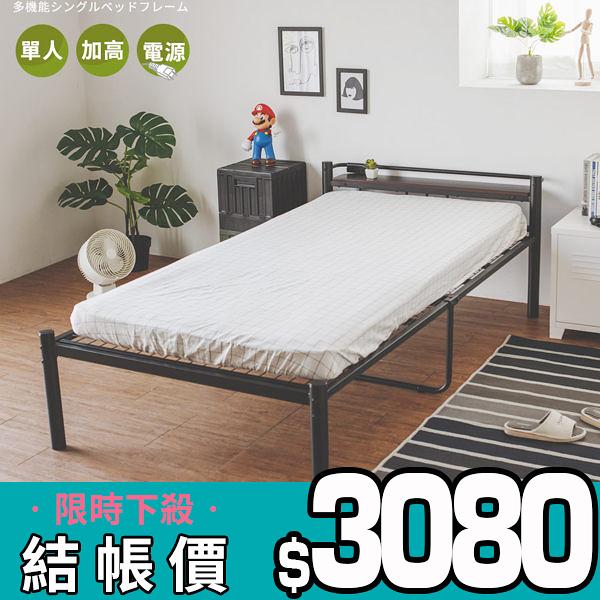 工業風 床 床架 單人床架【L0121】卡爾附插座加高單人床架 完美主義