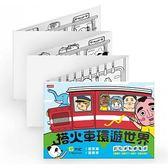 搭火車環遊世界:拉拉派對畫畫本【塗鴉本】