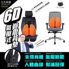 6D氣壓避震背墊 腰靠 背墊 靠背 腰枕 辦公室 車用椅背墊【Z90546】