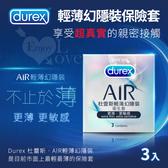 保險套 情趣用品 Durex 杜蕾斯‧AIR輕薄幻隱裝衛生套 3入【562617】