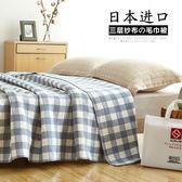 日本進口純棉紗布單人雙人毛巾被 午睡毯休閒毯空調毯 毛毯蓋毯   遇見生活
