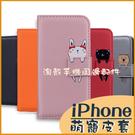 蘋果 iPhoneXR XSmax iPhone7Plus 8 Plus 6s iX 可愛動物皮套 側翻插卡保護套 軟殼 影片支架 磁吸側翻皮套