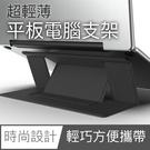 台灣現貨! 超輕薄平板電腦支架 平板支架...