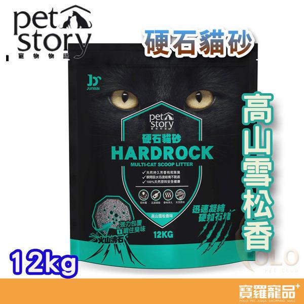 PetStory寵物物語 硬石貓砂-高山雪松香味 12KG【寶羅寵品】