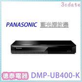 國際牌藍光放影機DMP-UB400K【德泰電器】
